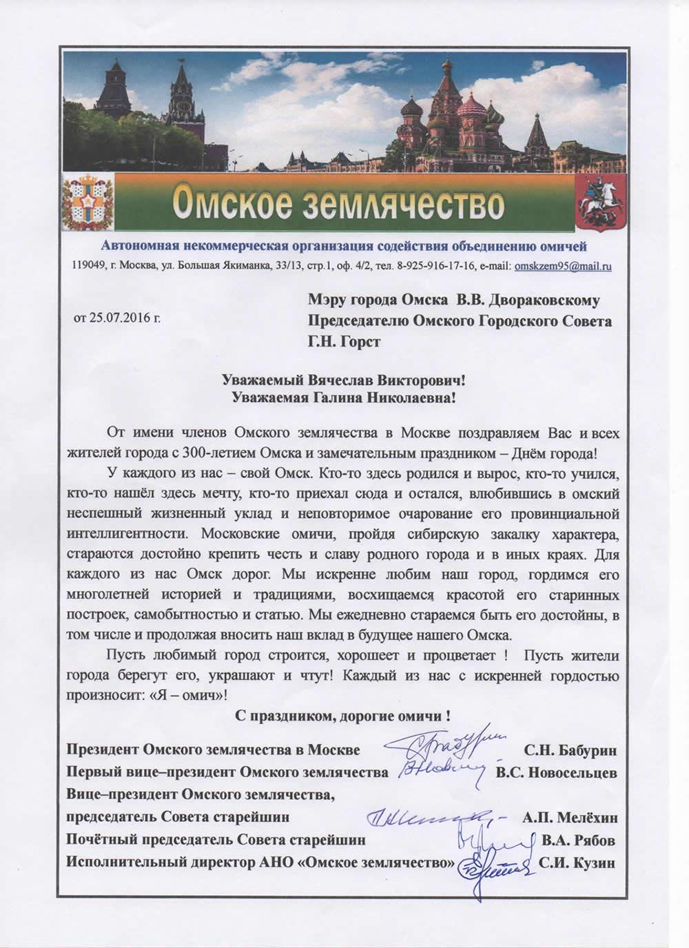 Поздравление Омска с 300 летием Полиграф Полиграфыч. - Ok 69